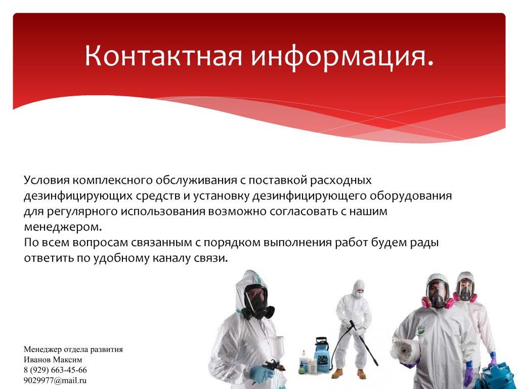 Цены на уничтожение вирусов